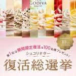 godiva150421-2