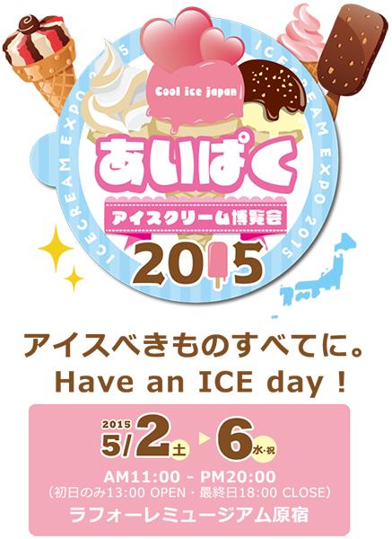 アイスの日!