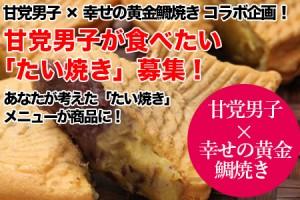 taiyaki_title1