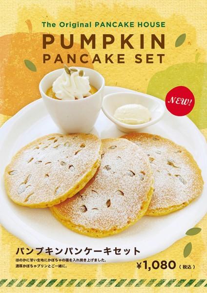 pancakehouse151001-4