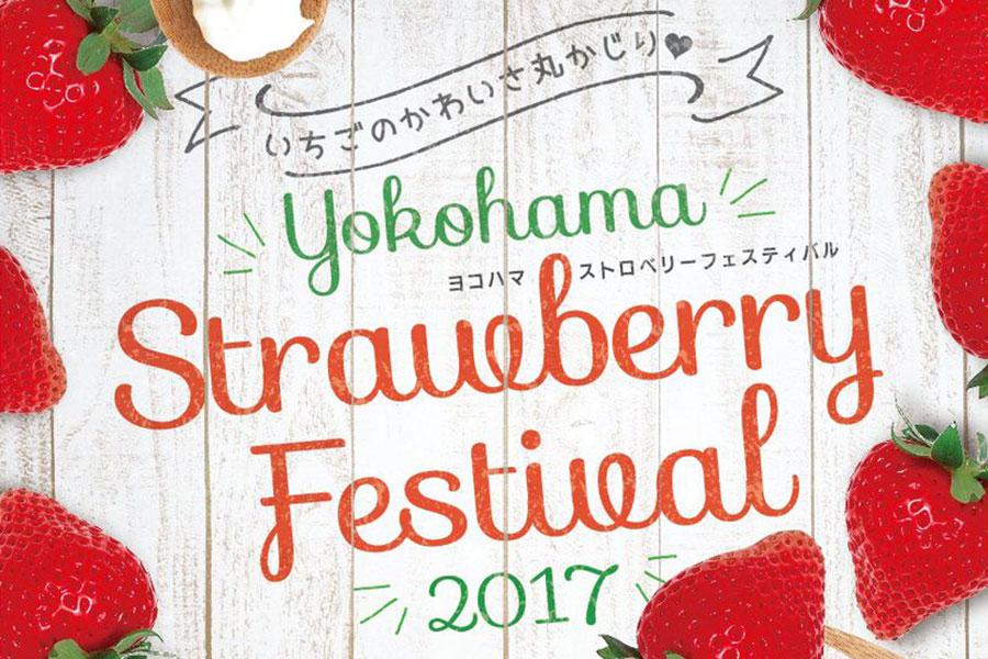 yokohama_strowberry1