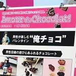 takashimaya_orechoco12
