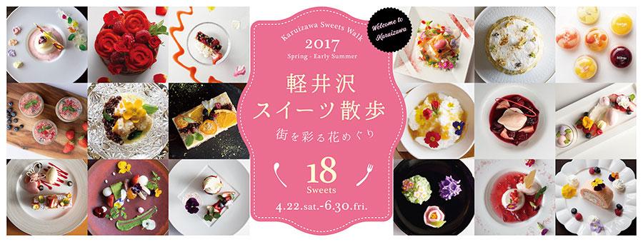 karuizawa_sanpo1