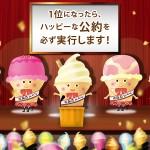 soramachi_icevote2