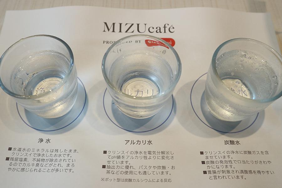 mizucafe1